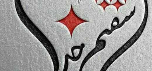 پروفایل خدا ایمیج فا 40 520x245 - عکس پروفایل با موضوع خدا (متن عکس خدا) با رزولوشن مناسب