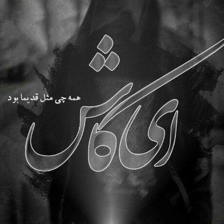 100 عکس پروفایل جدید متن نوشته ناب غمگین عاشقانه فاز سنگین (سری 2 ...