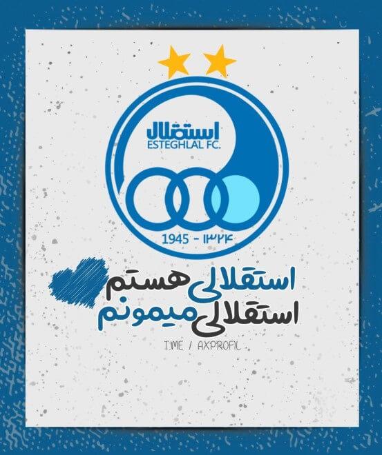 عکس پروفایل استقلال سوراخه