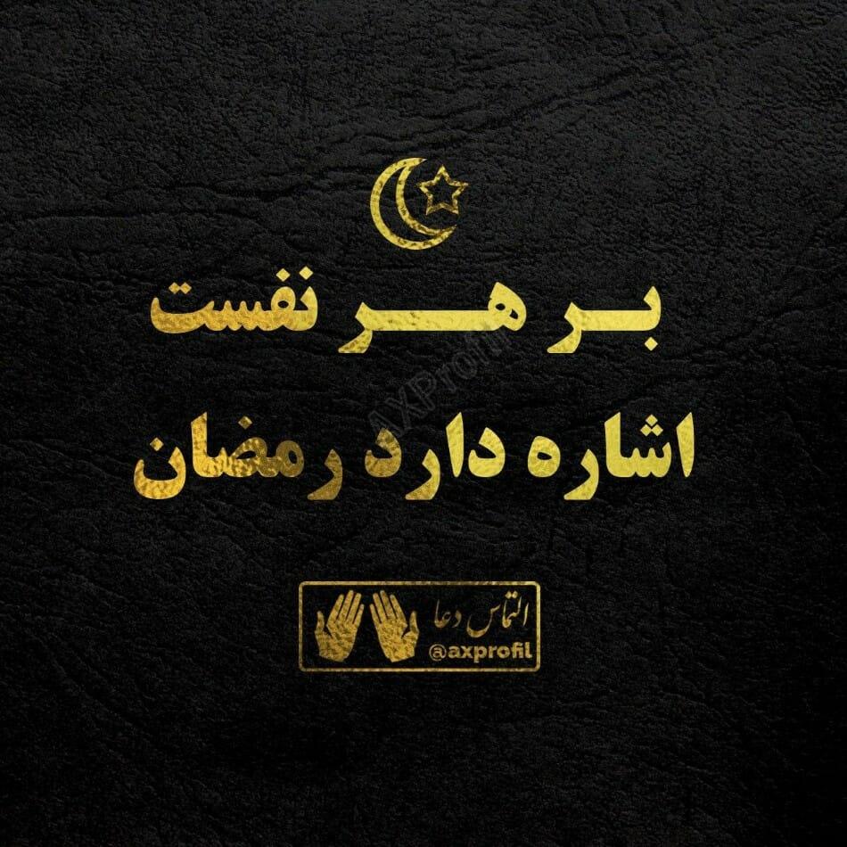 پروفایل ماه رمضان 1399