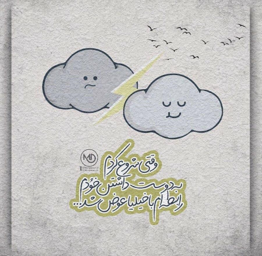 شاد خاص ایمیج فا 28 - عکس برای پروفایل / متن نوشته پروفایل خاص شاد و جذاب سری جدید