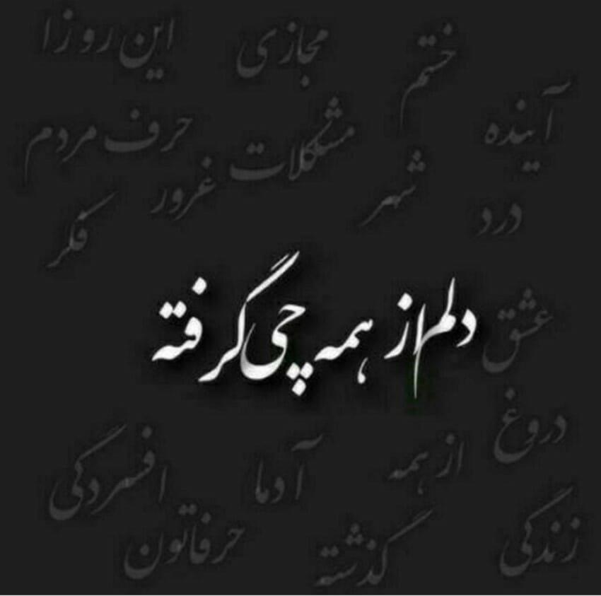 عکس عاشقانه متن دار غمگین 3